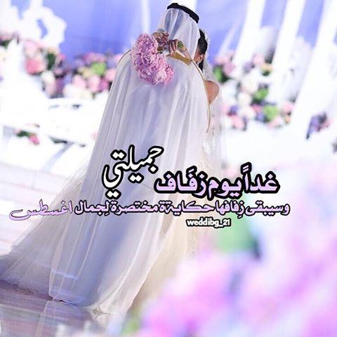 بالصور رمزيات زواج انستقرام , اجمل رمزيات وصور الزفاف 9358 7