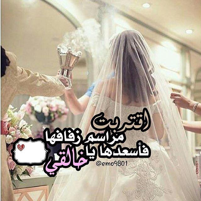 بالصور رمزيات زواج انستقرام , اجمل رمزيات وصور الزفاف 9358 9
