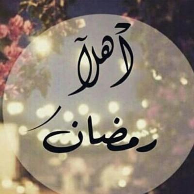 بالصور رمزيات شهر رمضان , اجمل صور وخلفيات رمضانيه 9359 6
