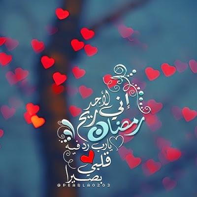 بالصور رمزيات شهر رمضان , اجمل صور وخلفيات رمضانيه 9359 7