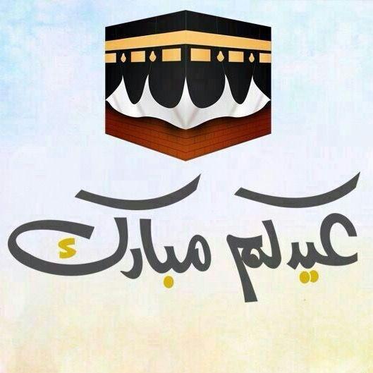 بالصور رمزيات عيد الاضحى انستقرام , رمزيات انستقرام العيد 9372 7