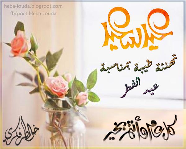 بالصور رمزيات عيد الفطر , اجمل صور وخلفيات عيد الفطر 9386 3
