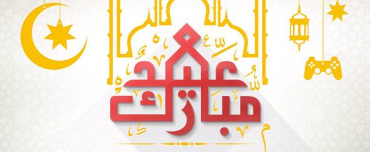 بالصور رمزيات عيد الفطر , اجمل صور وخلفيات عيد الفطر 9386 5