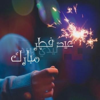 بالصور رمزيات عيد الفطر , اجمل صور وخلفيات عيد الفطر 9386 7