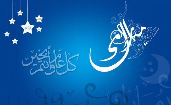 بالصور رمزيات عيد الفطر , اجمل صور وخلفيات عيد الفطر 9386 8