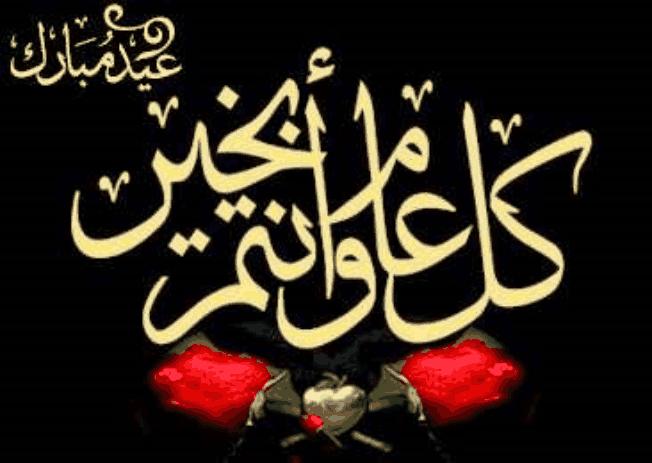 بالصور رمزيات عيد الفطر , اجمل صور وخلفيات عيد الفطر 9386