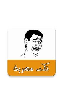 بالصور احلى نكت مصرية , نكت المصريين المضحكه 9394 1