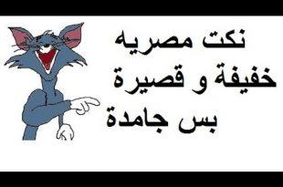 صوره احلى نكت مصرية , نكت المصريين المضحكه