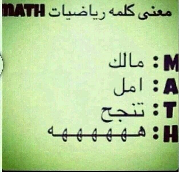 صوره نكت عن الرياضيات , نكت مادة الرياضيات مضحك جدااا