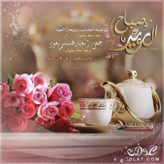 بالصور رمزيات عيد الاضحى , اشيك رمزيات للعيد الكبير 9420 10
