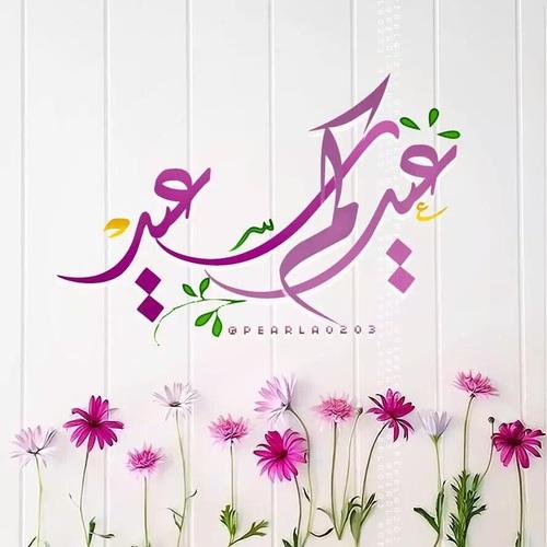 بالصور رمزيات عيد الاضحى , اشيك رمزيات للعيد الكبير 9420 3