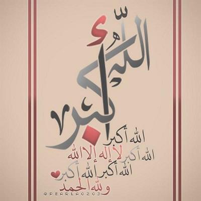بالصور رمزيات عيد الاضحى , اشيك رمزيات للعيد الكبير 9420 4