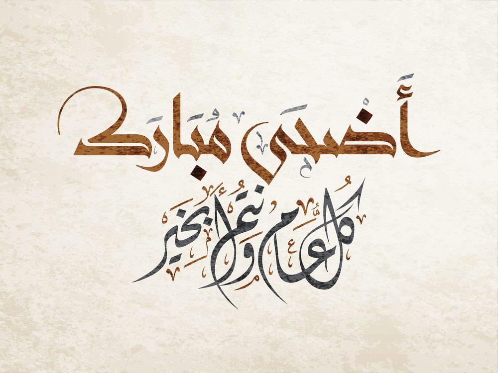 بالصور رمزيات عيد الاضحى , اشيك رمزيات للعيد الكبير 9420 5