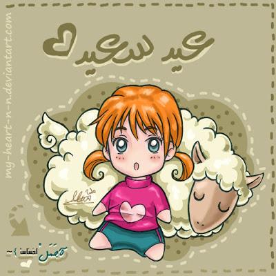 بالصور رمزيات عيد الاضحى , اشيك رمزيات للعيد الكبير 9420 6