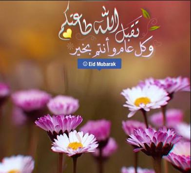 بالصور رمزيات عيد الاضحى , اشيك رمزيات للعيد الكبير 9420 8