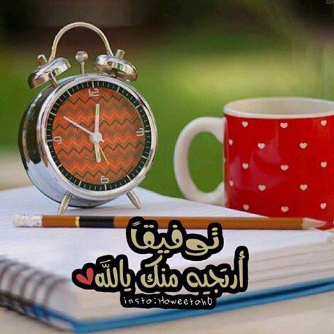 بالصور رمزيات يارب توفيقك , احلى رمزيات توفيقك يارب 9436 2