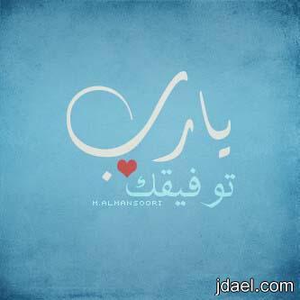 بالصور رمزيات يارب توفيقك , احلى رمزيات توفيقك يارب 9436 4