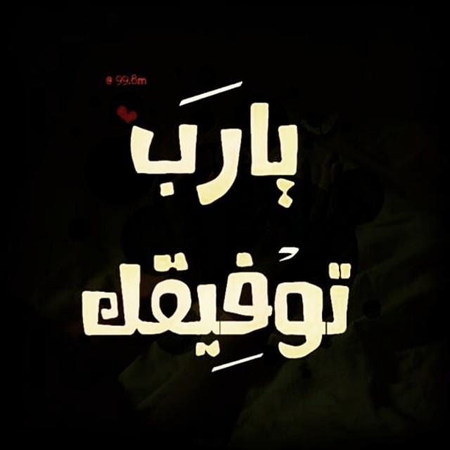 بالصور رمزيات يارب توفيقك , احلى رمزيات توفيقك يارب 9436 5