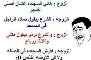 بالصور اجمد نكت مصرية , اضحك على نكات المصريين 9437 1 310x205