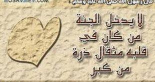 بالصور حكم عن التكبر والغرور , احلى حكم عن الغرور والتكبر 9459 2 310x165