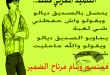 صور نكت مضحكة مغربية , اضحك مع اجمل نكت مغربية