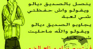 صوره نكت مضحكة مغربية , اضحك مع اجمل نكت مغربية