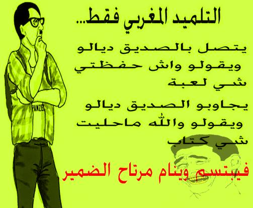 صورة نكت مضحكة مغربية , اضحك مع اجمل نكت مغربية
