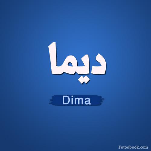 بالصور صور اسم ديما , مجموعة صور لاسم ديما 9524 4