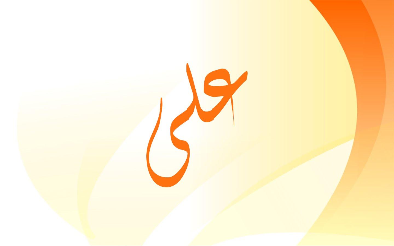 صوره صور اسم علي , اسم علي بالصور