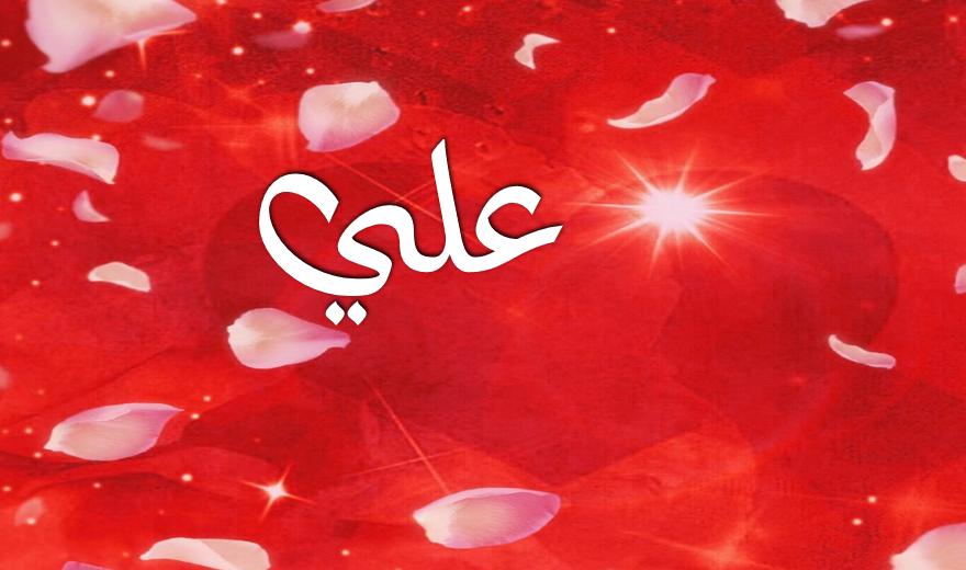 بالصور صور اسم علي , اسم علي بالصور 9525 1