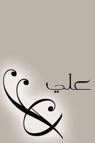 بالصور صور اسم علي , اسم علي بالصور 9525