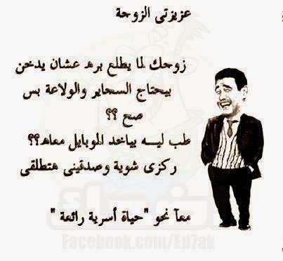 صوره نكت جديدة مصرية , نكت المصريين الجديدة
