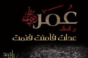 صورة اقوال وحكم عمر بن الخطاب , من اقوال الفاروق عمر