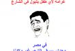 بالصور نكت مضحكة جدا جدا جدا تموت من الضحك مصرية , نكت حلوة جدا 9810 1 110x75