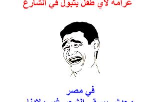 بالصور نكت مضحكة جدا جدا جدا تموت من الضحك مصرية , نكت حلوة جدا 9810 1 305x205