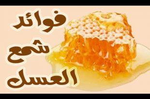 صورة فوائد شمع النحل , استخدامات شمع العسل المفيدة
