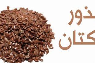 صوره فوائد بذرة الكتان , اسرار وفوائد وكيفية استخدام بذور الكتان