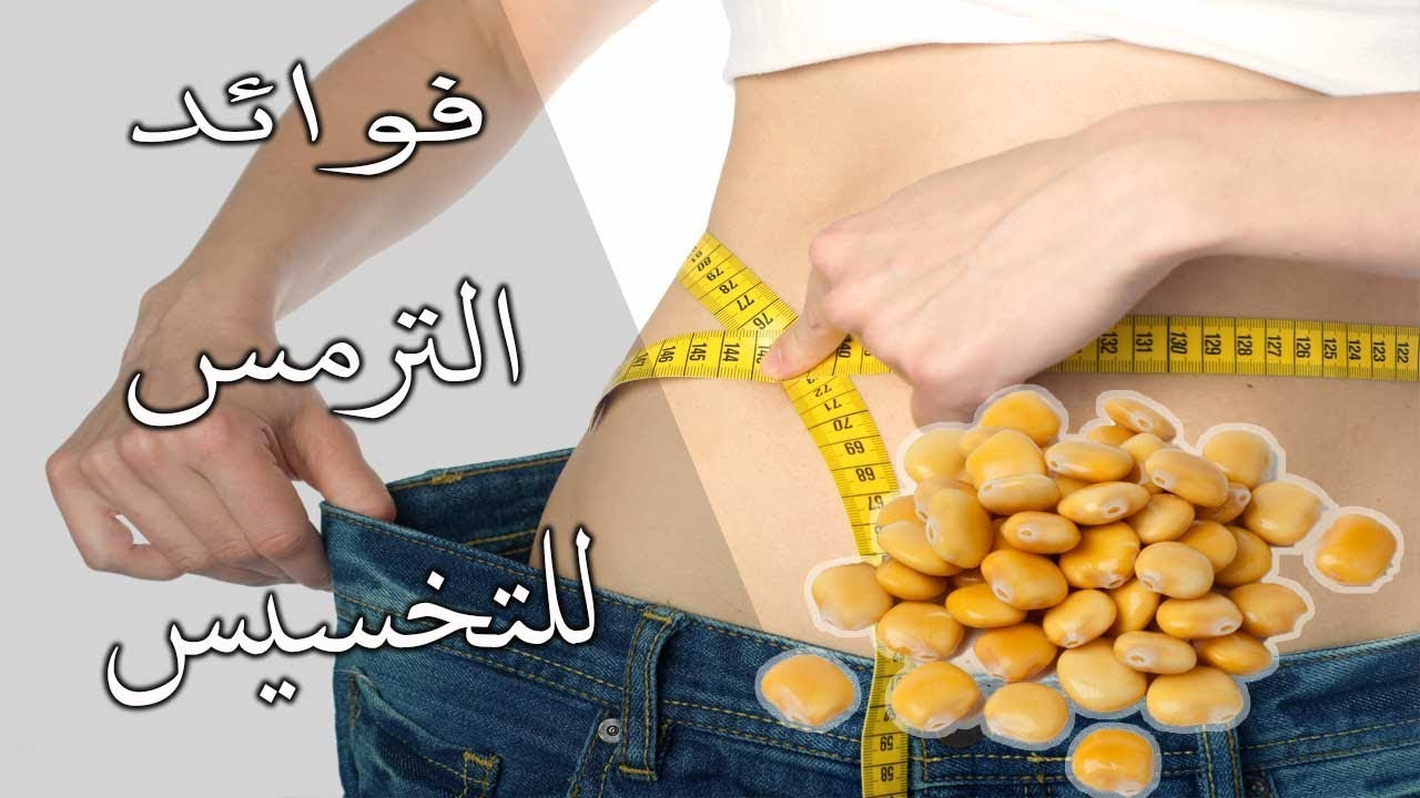 صورة فوائد الترمس للتخسيس فوائد الترمس للرجيم , فائدة الترمس في حرق الدهون