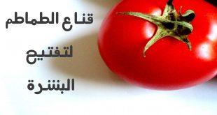 صوره فوائد البندورة للبشرة , فائدة قناع الطماطم للبشرة