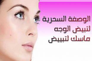 صورة اقنعة لتبيض الوجه اقنعة لتبيض البشرة , خلطة سهلة لتفتيح البشرة