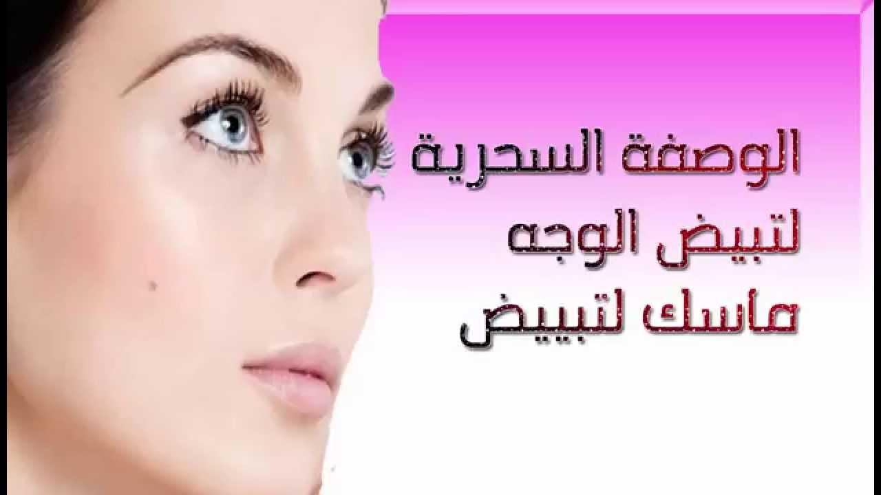 صوره اقنعة لتبيض الوجه اقنعة لتبيض البشرة , خلطة سهلة لتفتيح البشرة