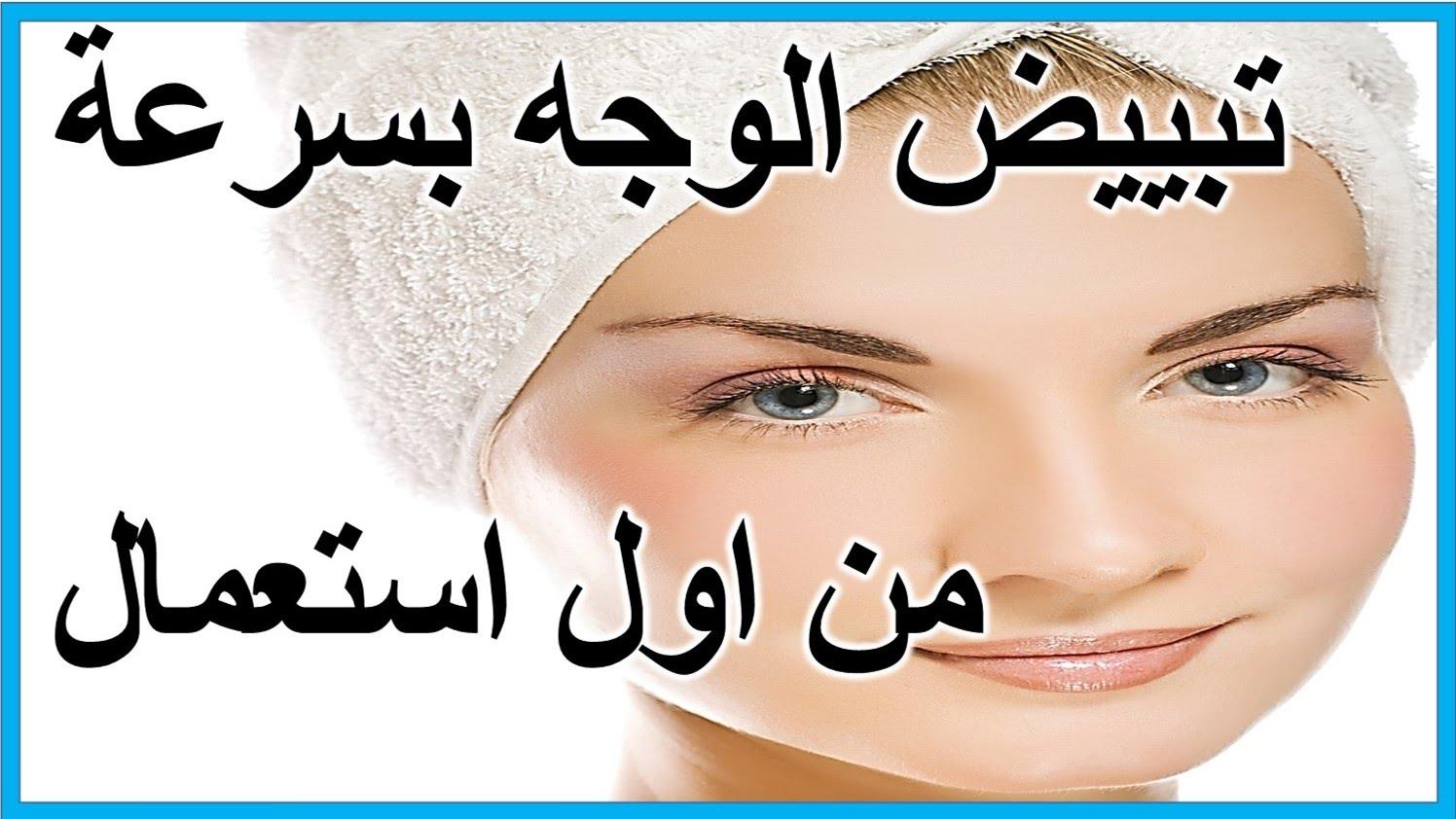 صورة قناع تبييض الوجه , اسهل ماسك لتفتيح لون البشرة