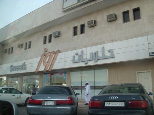 بالصور حلويات روز الرياض , اجمل اصناف الحلى من محل روز بالرياض 8035 1