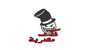 بالصور فيديو نكت مصرية , فيديو اجمل النكات مصري جدا 9101 2 310x165