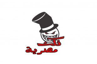 صوره فيديو نكت مصرية , فيديو اجمل النكات مصري جدا