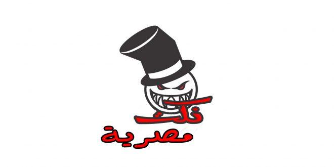 بالصور فيديو نكت مصرية , فيديو اجمل النكات مصري جدا 9101 2 660x330