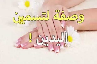 صور خلطة لتسمين اليدين , وصفة سريعة لتسمين اليد في اسبوع