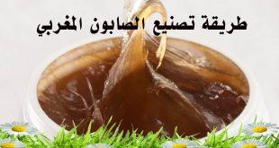صورة خلطة الصابون المغربي , كيف تصنعين الصابون المغربي في المنزل