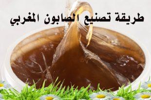 صور خلطة الصابون المغربي , كيف تصنعين الصابون المغربي في المنزل