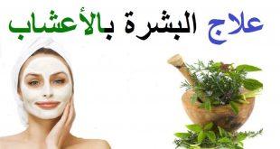 صورة طب الاعشاب للبشرة , فوائد الاعشاب لنضارة البشرة